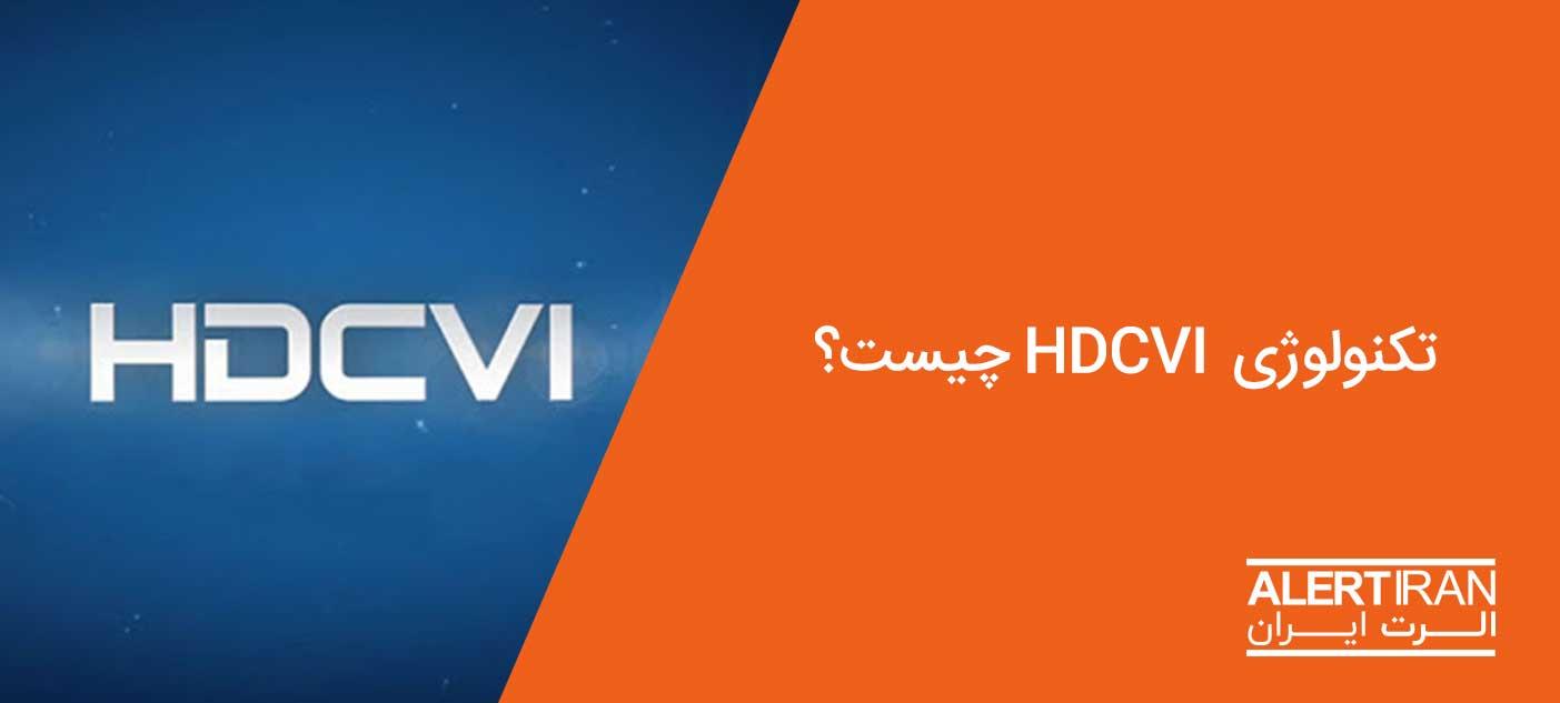 تکنولوژی HDCVI چیست؟