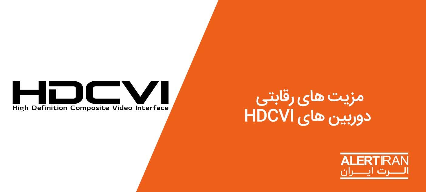 HDCVI چیست؟
