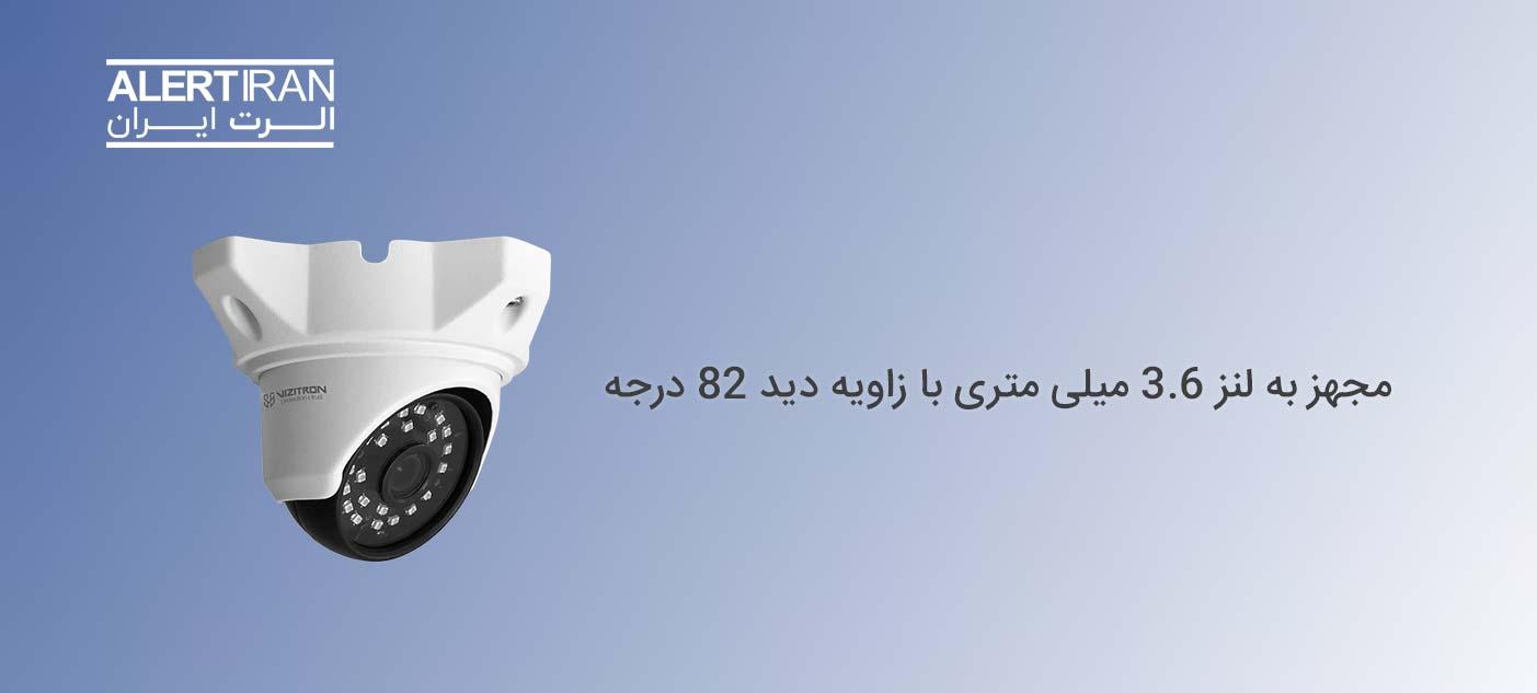 دوربین دام ویزیترون مدل VZ-54XF20