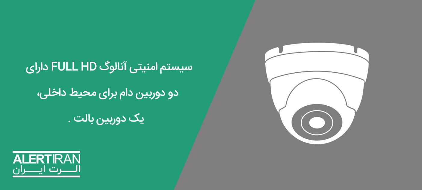پکیج دوربین مداربسته ویزیترون مدل DK15_140ZF20_268XG20_411
