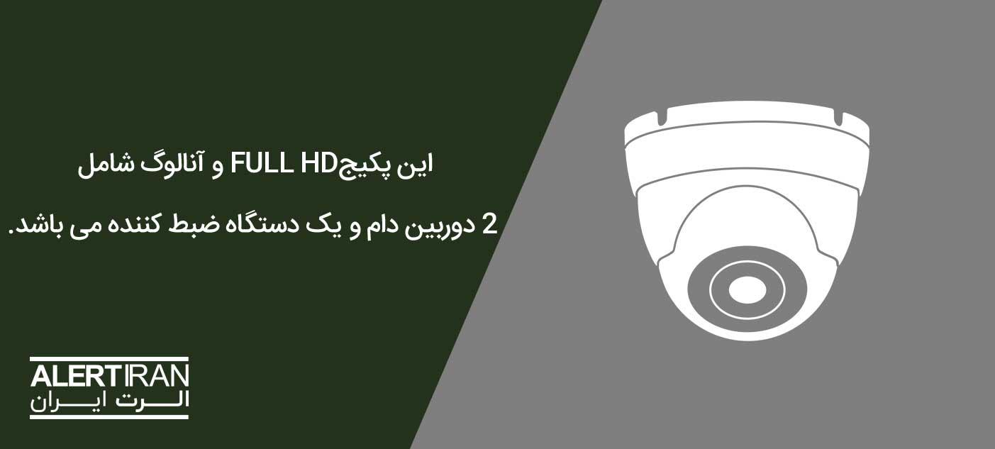 پکیج دوربین مداربسته ویزیترون مدل DK16_268XG20_411