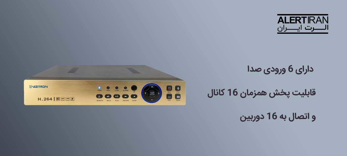 دستگاه DVR ویزیترون مدل VZ-GL216دستگاه DVR ویزیترون مدل VZ-GL2166- NPH6- NPH