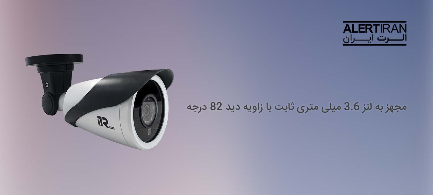 دوربین بالت آی تی آر مدل ITR-IPR201