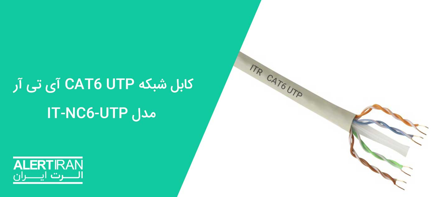 کابل شبکه CAT6 UTP آی تی آر مدل IT-NC6-UTP