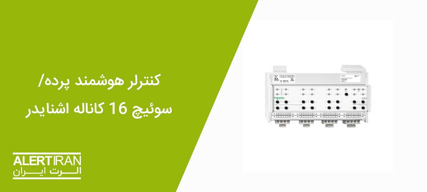 کنترلر هوشمند پرده/سوئیچ 16 کاناله اشنایدر MTN649908