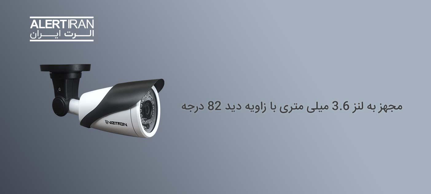 دوربین بالت ویزیترون مدل VZ-43ZE20