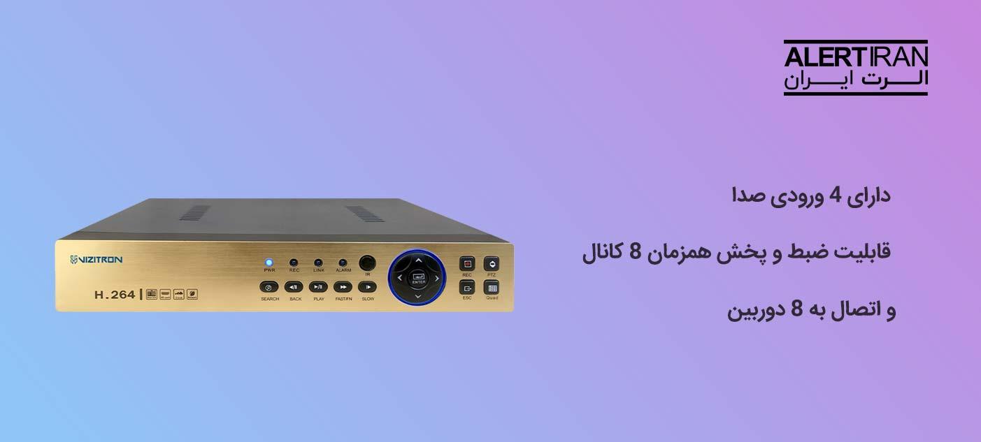 دستگاه DVR ویزیترون مدل VZ-GL184-NPH