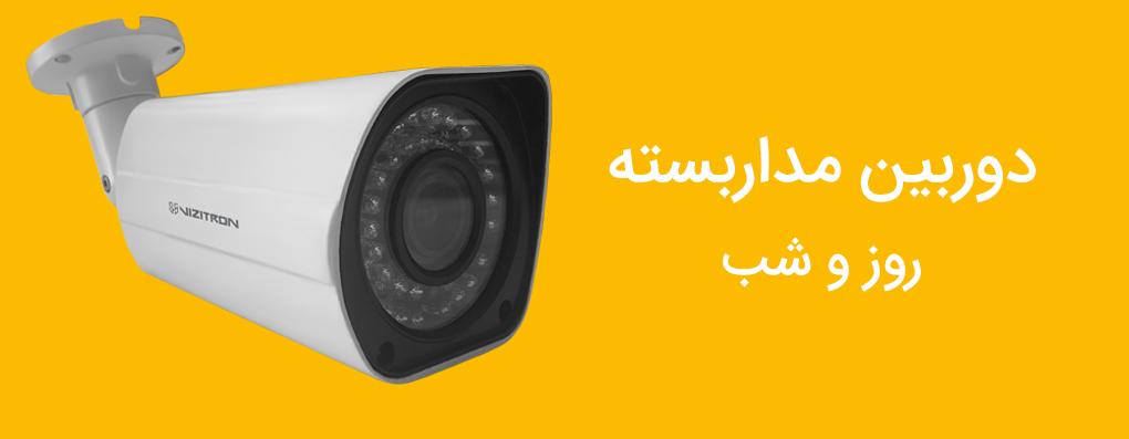 دوربین شب و روز