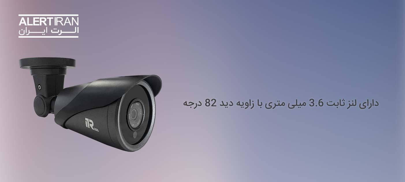 دوربین بالت آی تی آر مدل ITR-IPR202