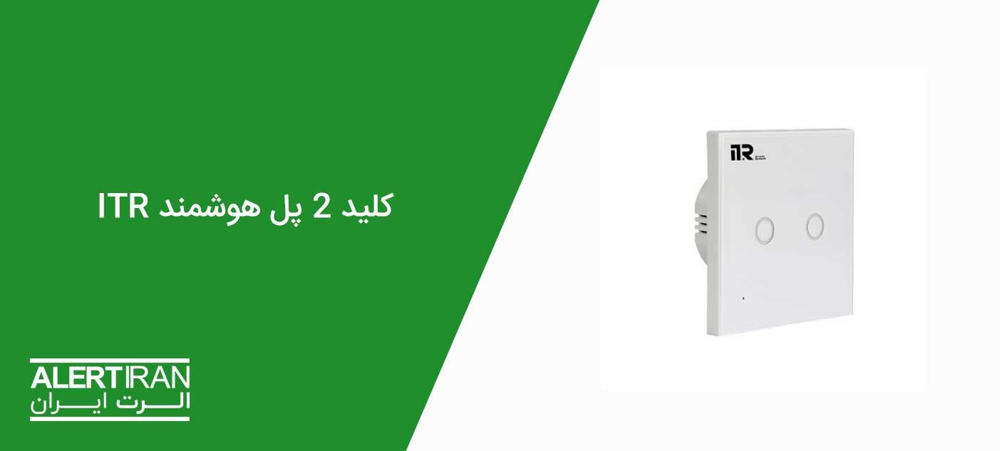 کلید ۲ پل هوشمند ITR