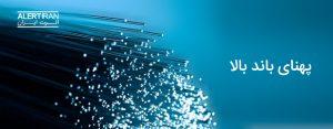 پهنای باند فیبر نوری
