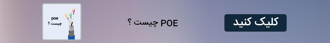 poe چیست