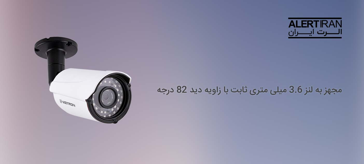 دوربین بالت ویزیترون مدل VZ-27ze20