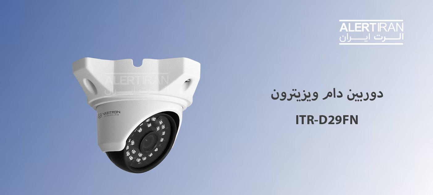 دوربین دام ویزیترون مدل ITR-D29FN