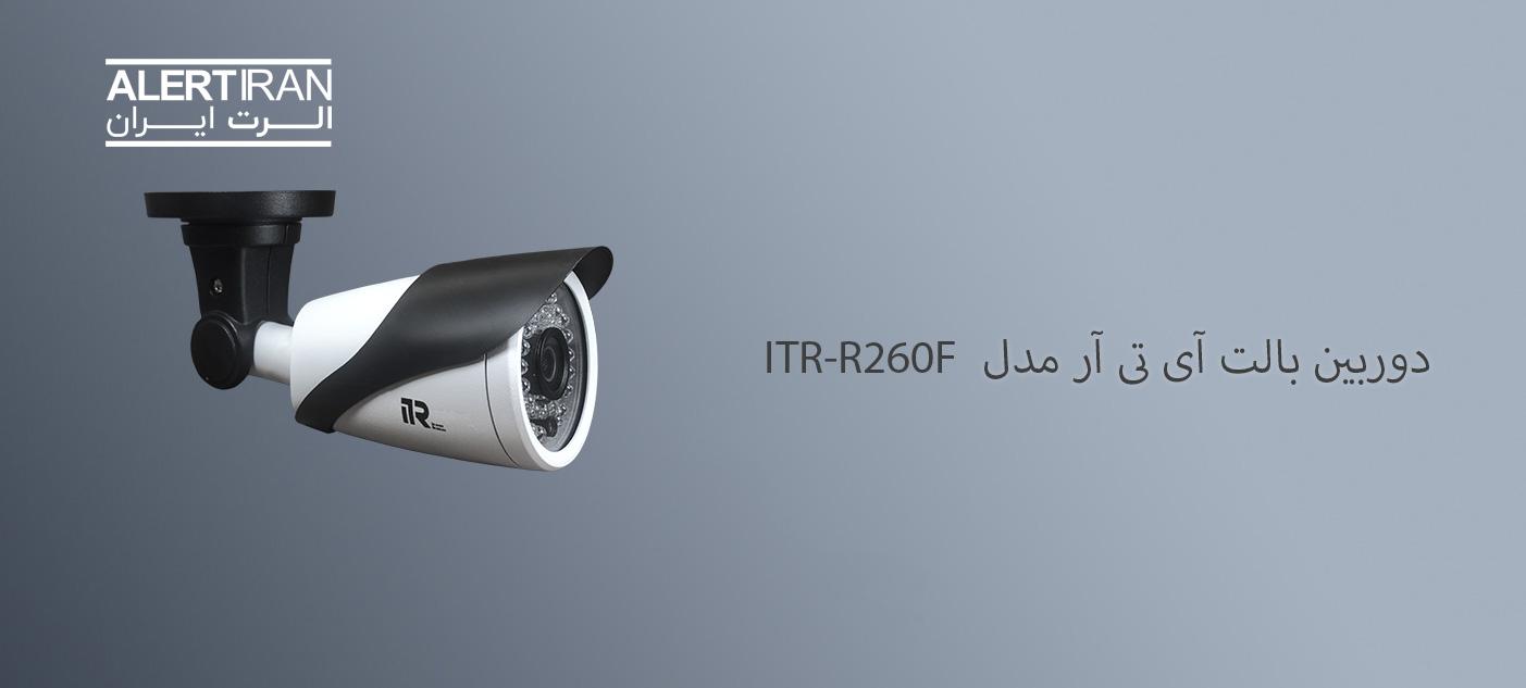دوربین بالت مدل ITR-R260F