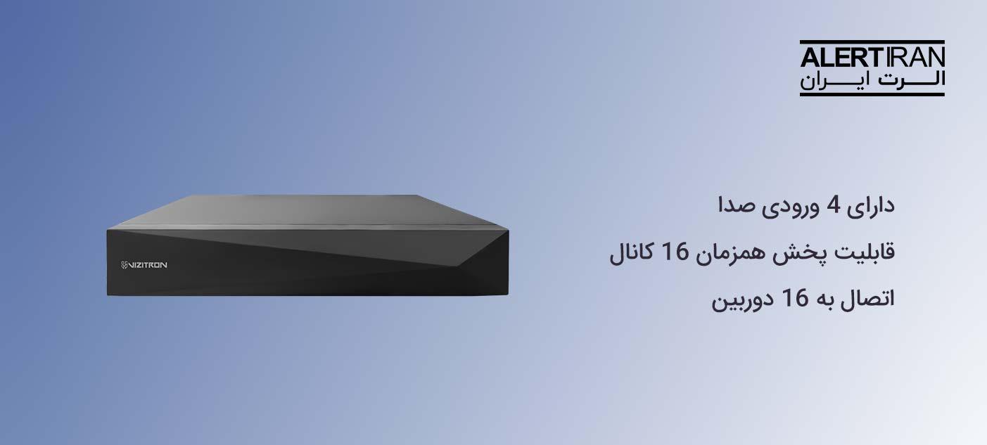دستگاه DVR ویزیترون مدل VZ-G416