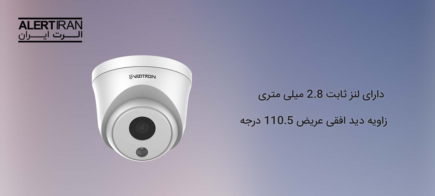دوربین دام ویزیترون مدل VZS-IP45X2