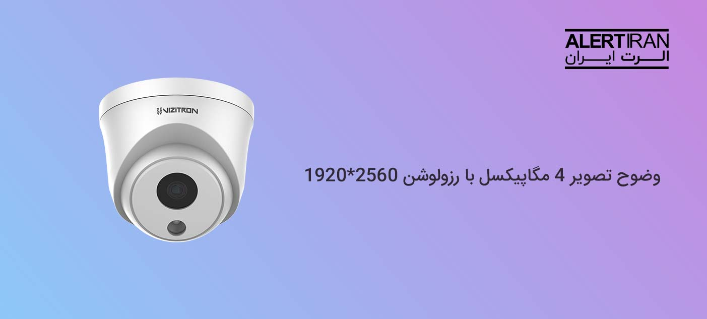 دوربین دام ویزیترون مدل VZS-IP45X4