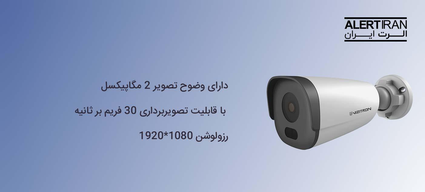 دوربین بالت ویزیترون مدل VZS-IP45Z2