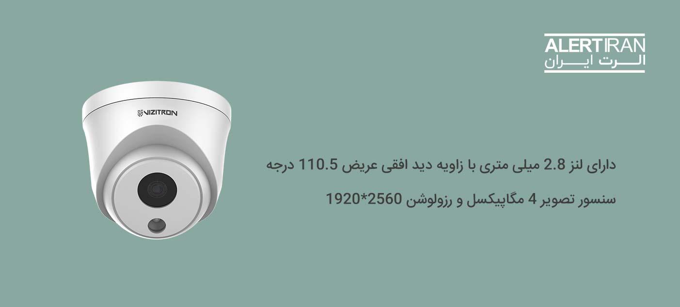 دوربین دام ویزیترون مدل VZS-IP55X4-L