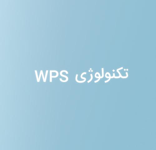 تکنولوژی WPS