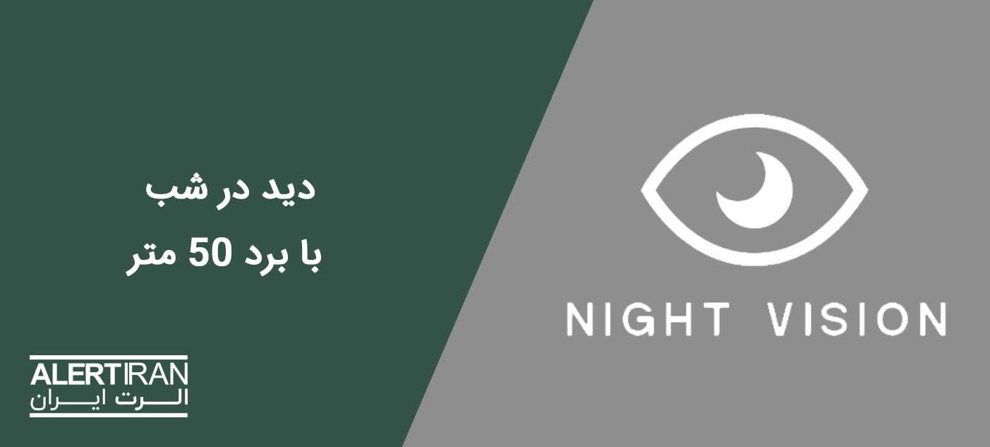 قابلیت دید در شب دوربین