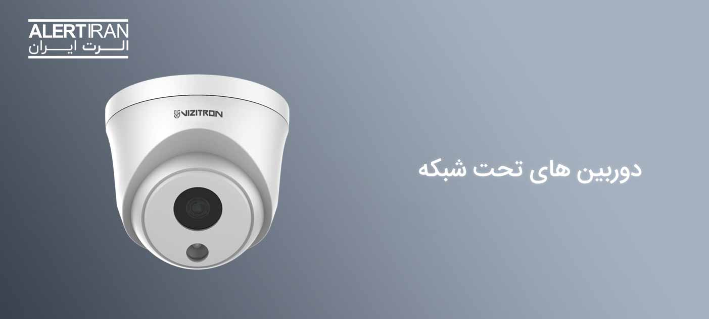 دوربین تحت شبکه ویزیترون