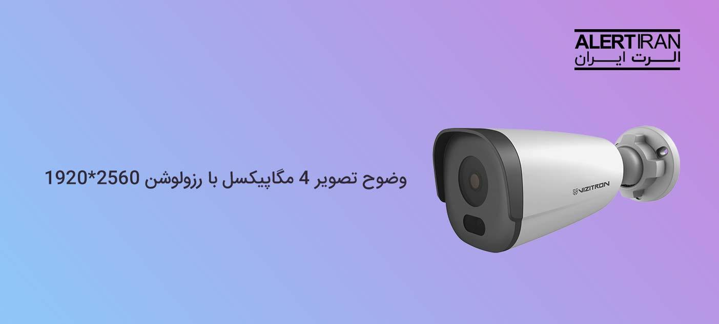دوربین بالت ویزیترون مدل VZS-IP45Z4