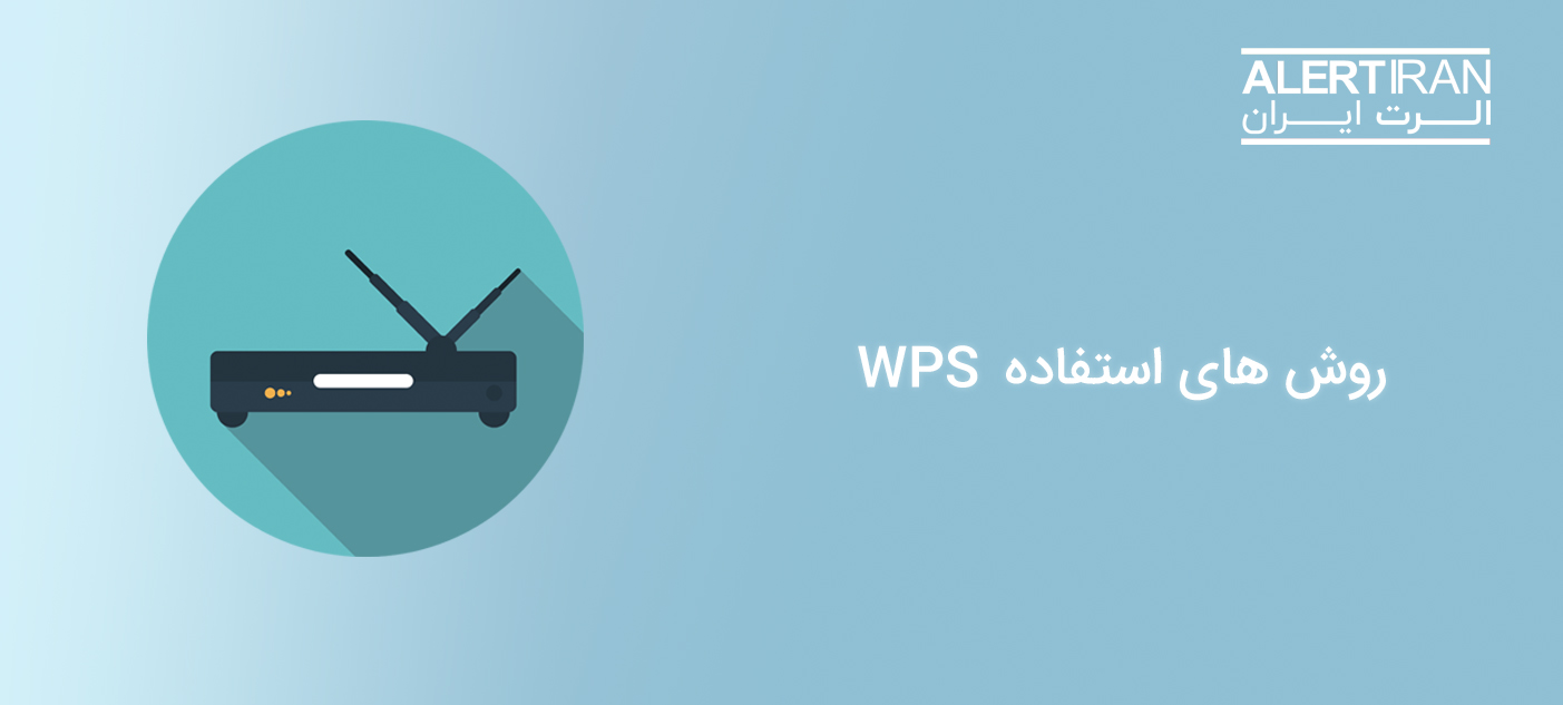 نحوه استفاده از WPS