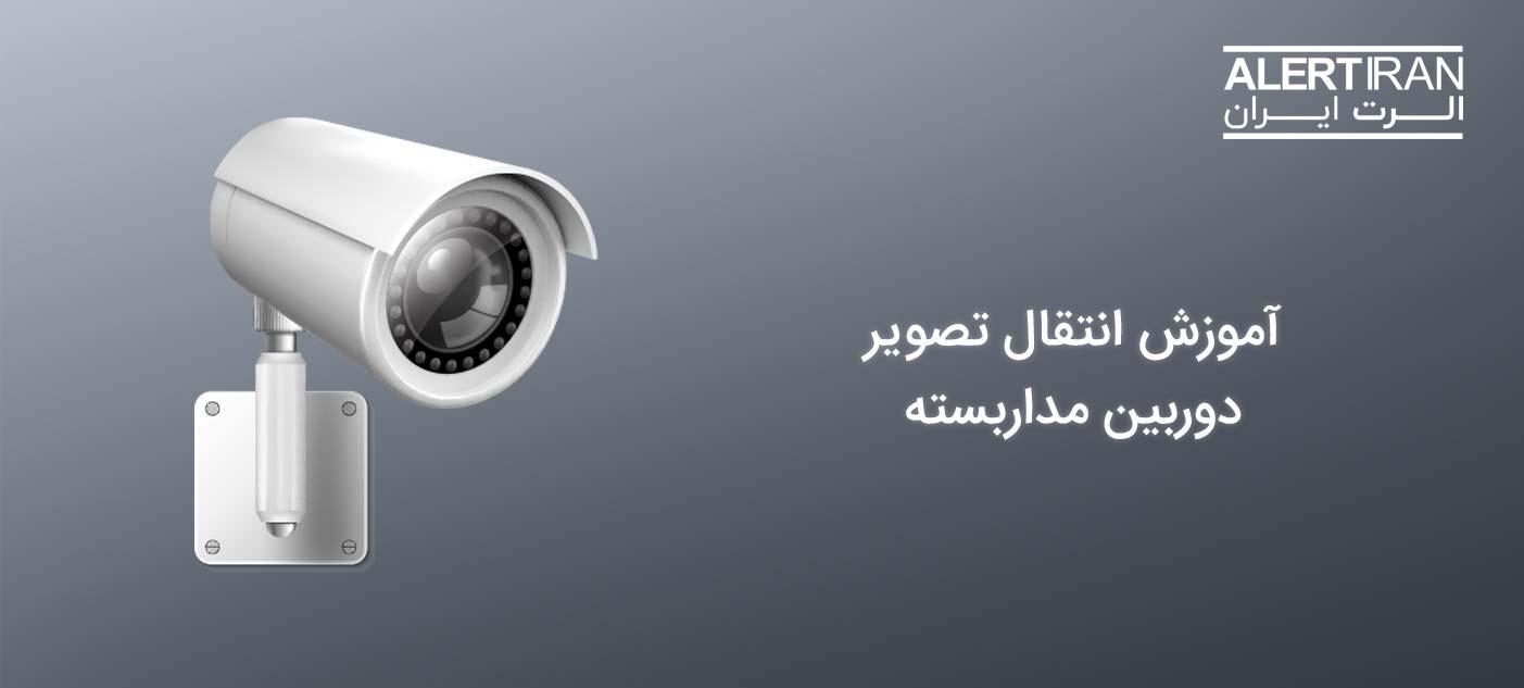 آموزش انتقال تصویر دوربین مداربسته