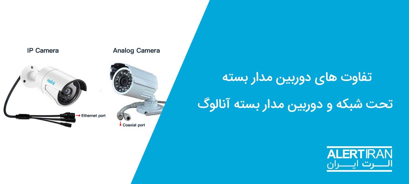 تفاوت دوربین مداربسته آنالوگ و تحت شبکه