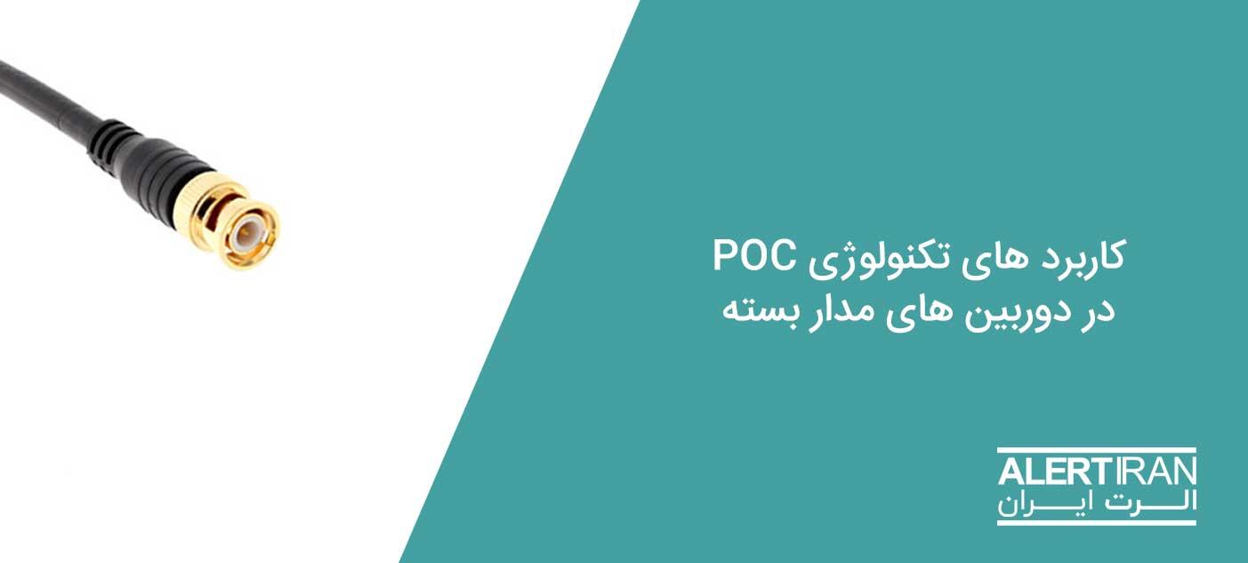 POC چیست؟