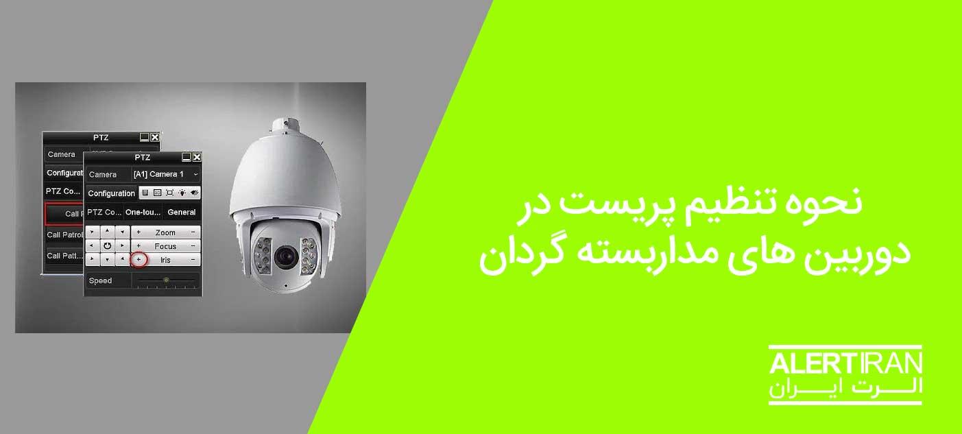نحوه تنظیم پریست در دوربین مداربسته گردان
