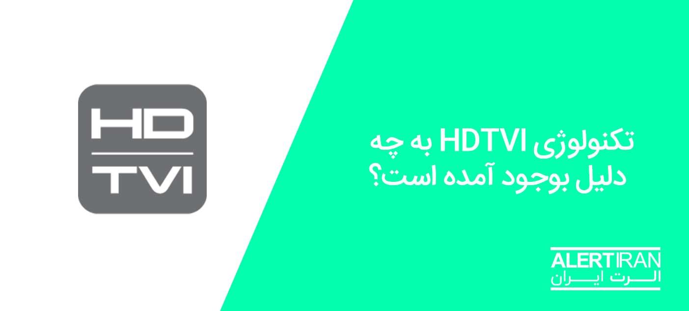 HDTVI چیست؟
