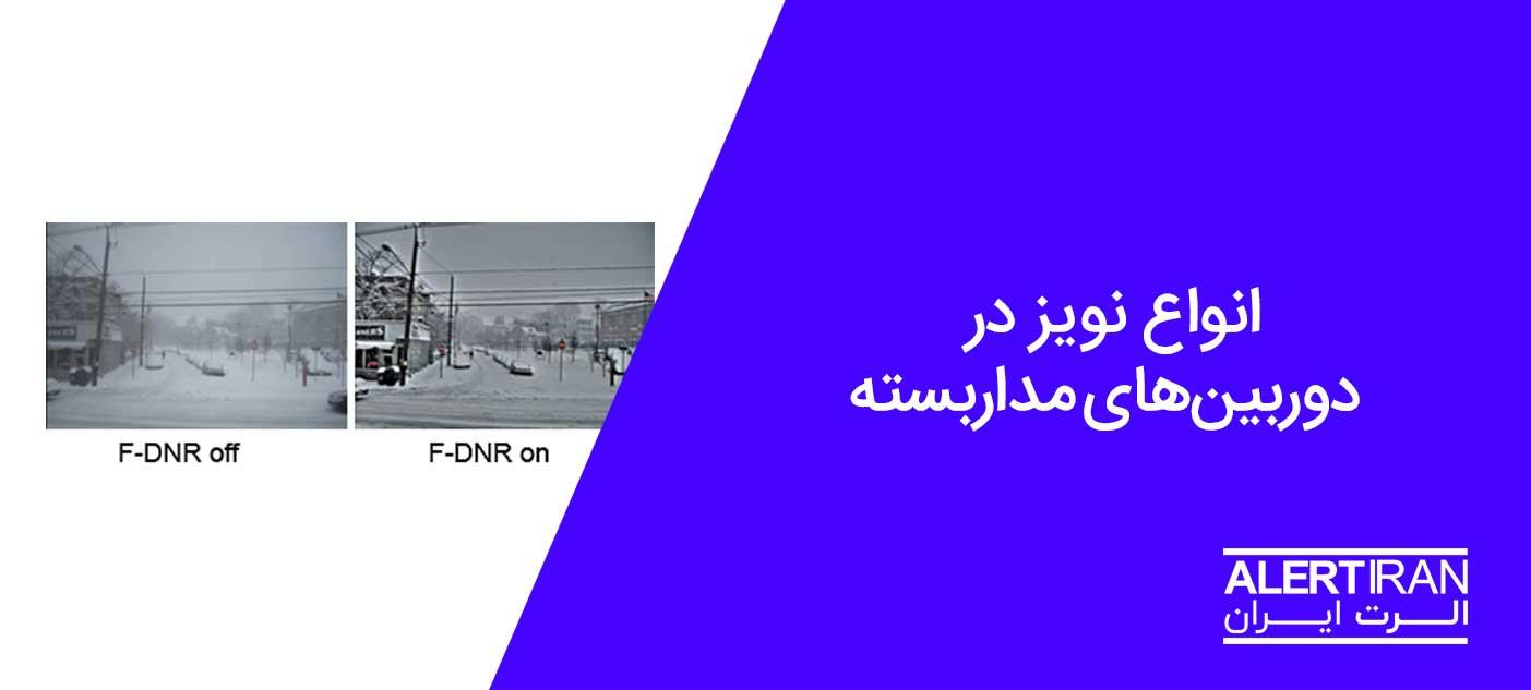 تفاوت دوربین مداربسته با ویژگی DNR و 3D DNR چیست؟