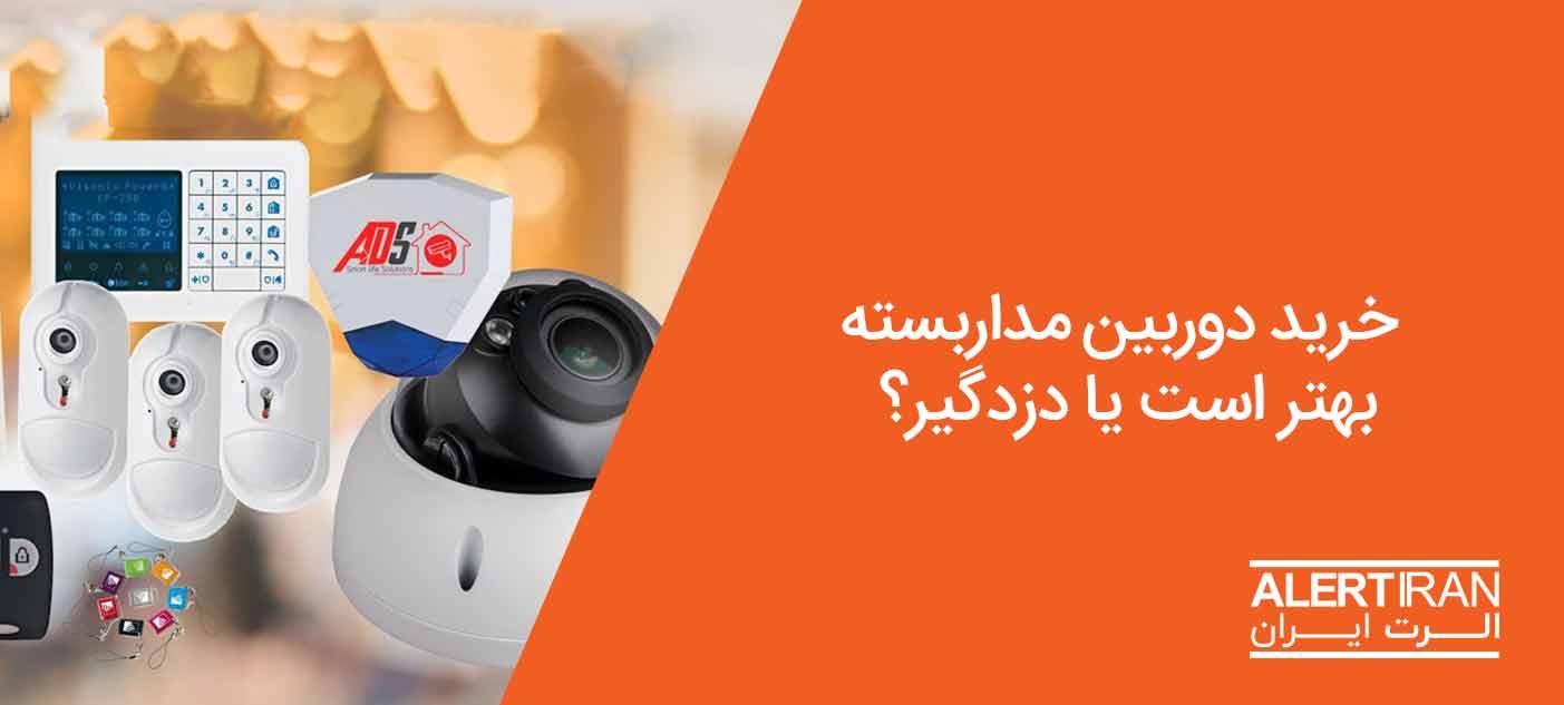 دوربین مداربسته یا دزدگیر اماکن