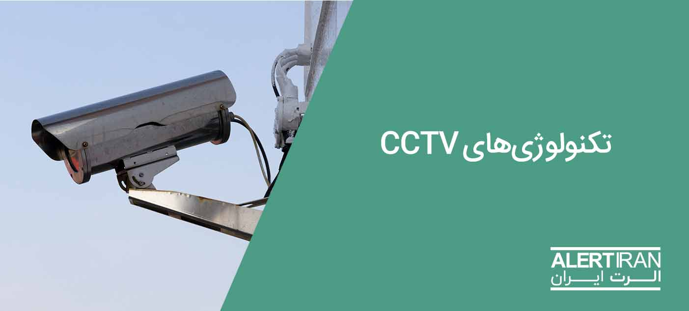 تکنولوژی CCTV