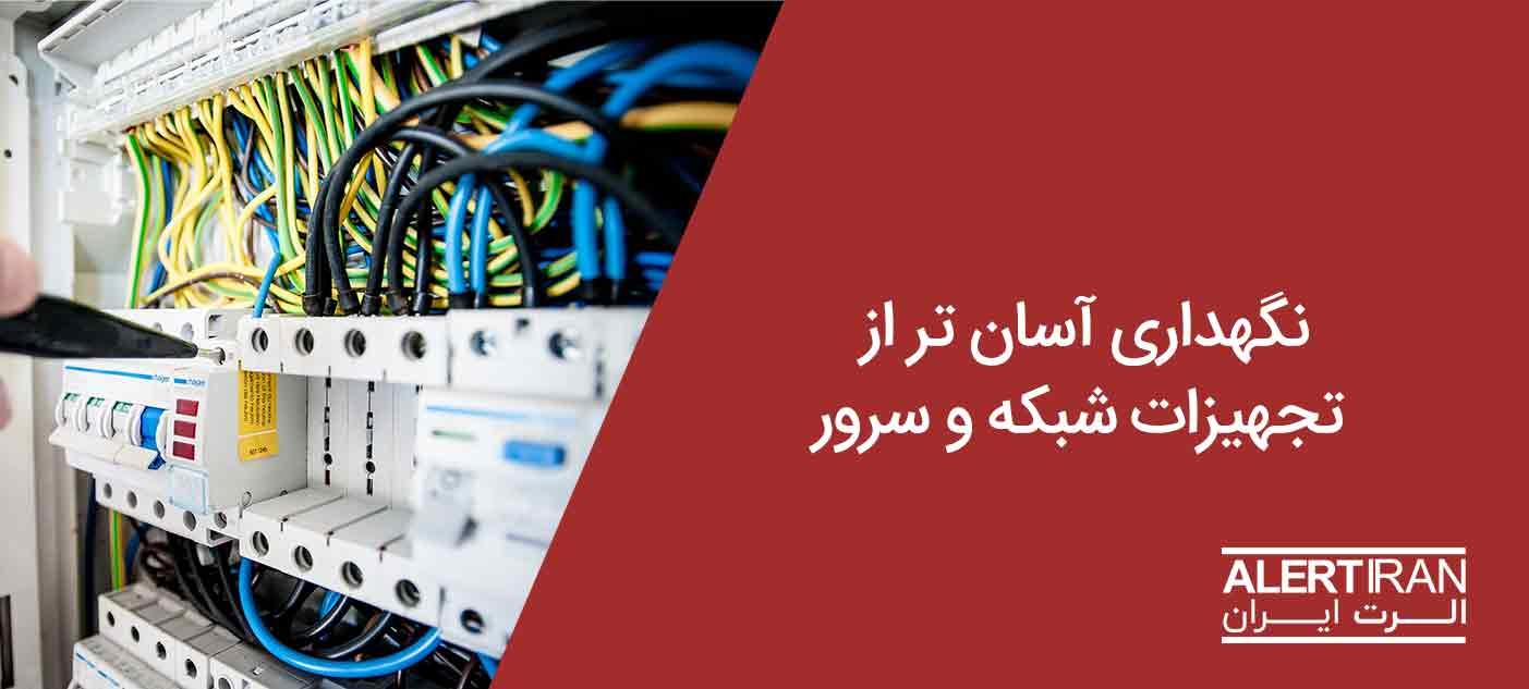 نگهداری آسان تر از تجهیزات شبکه و سرور