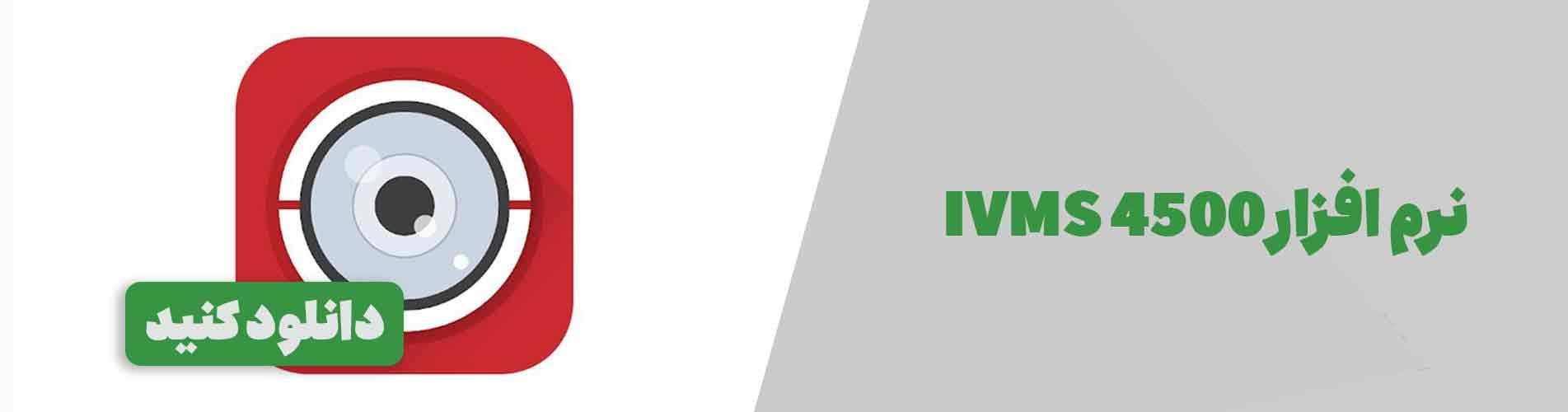 نرم افزار IVMS 4500