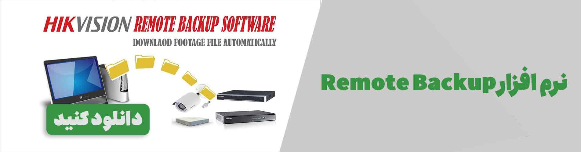 نرم افزار Remote back up
