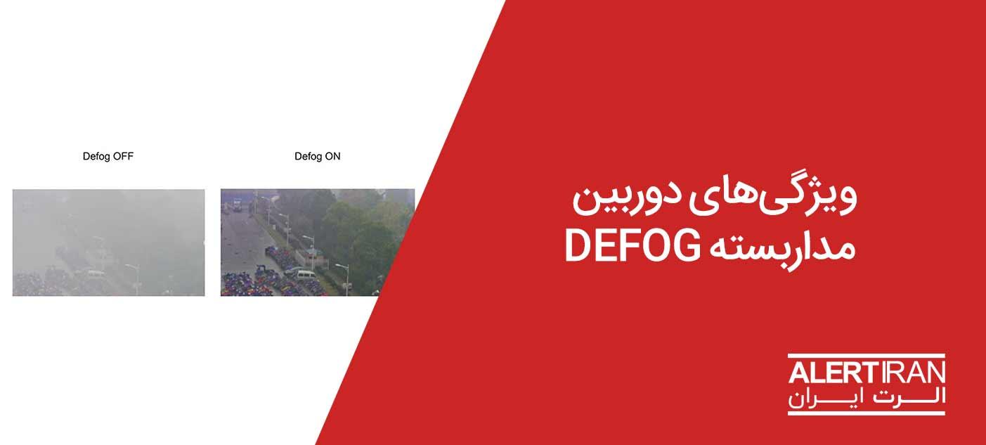 ویژگیهای دوربین مداربسته DEFOG