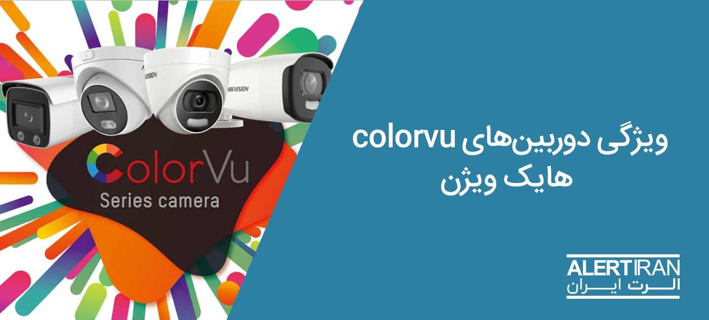 دوربین های مداربسته colorVu