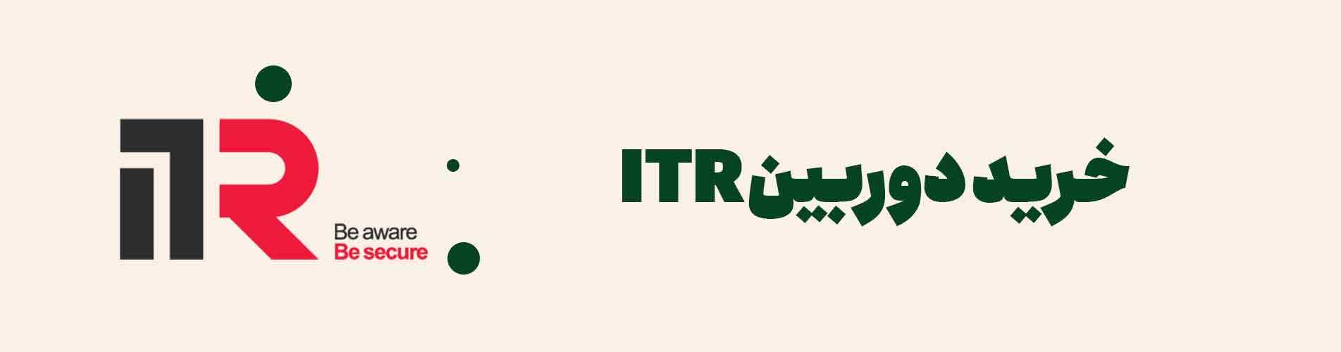 خرید دوربین ITR