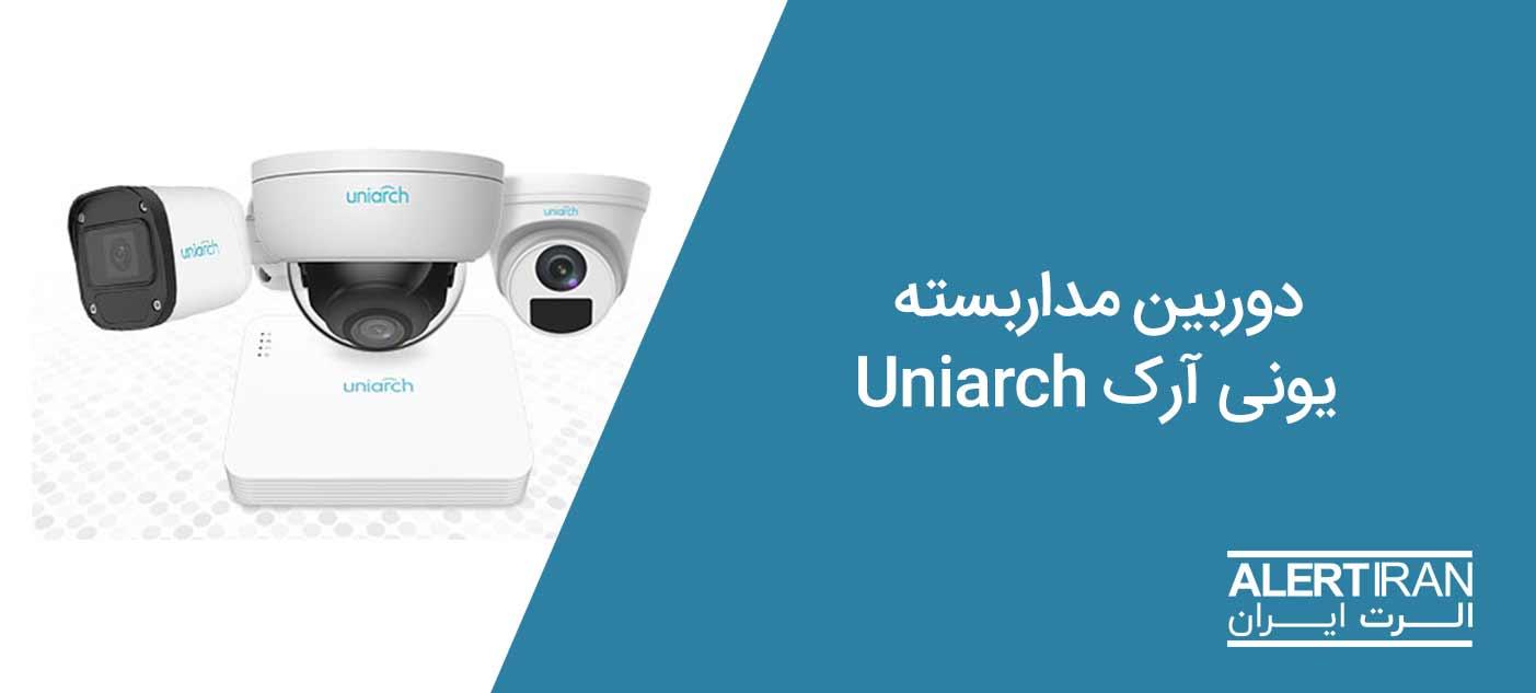 دوربین مداربسته یونی آرک Uniarch