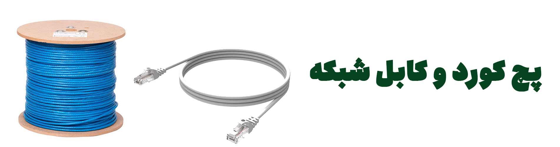 پچ کورد و کابل شبکه